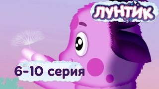Лунтик Серии 6-10 подряд