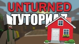[Unturned] Туториал. Как построить базу/виллу/дом (ПЕРВЫЙ ЭТАЖ)