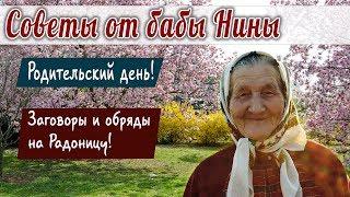 Баба Нина - Родительский день! Заговоры и обряды на Радоницу!