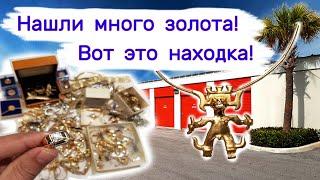 Нашли много золота, кольца с бриллиантами. Невероятно!