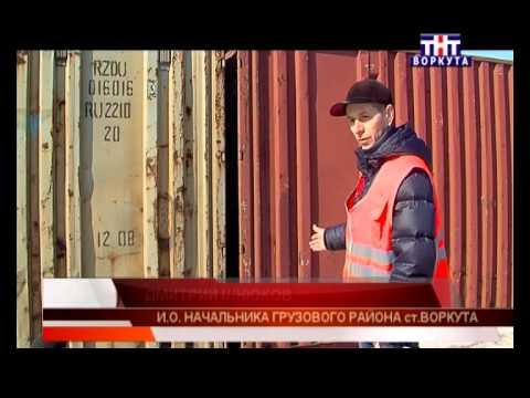 видео: Воркута. Вскрытие контейнеров и кражи вещей. 20.04.2014г.