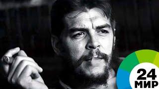 Че Гевара. Человек и бренд - МИР 24