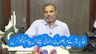 Professor Dr Ghaffar Memon Head of Department LUMHS Hospital Hyderabad
