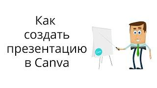 как создать в Canva.com слайды для видео презентации