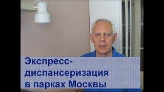 Экспресс- диспансеризация в парках Москвы Alexander Zakurdaev