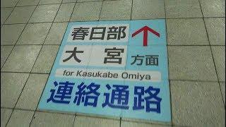 《乗り換え》柏駅、東武アーバンパークライン柏駅止まりから大宮行きへ(連絡通路経由)。  Kashiwa