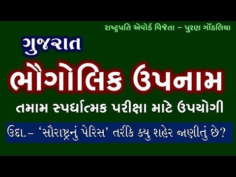 ગુજરાત-ભૌગોલિક ઉપનામ |General Knowledge | Geo nickname | Puran Gondaliya