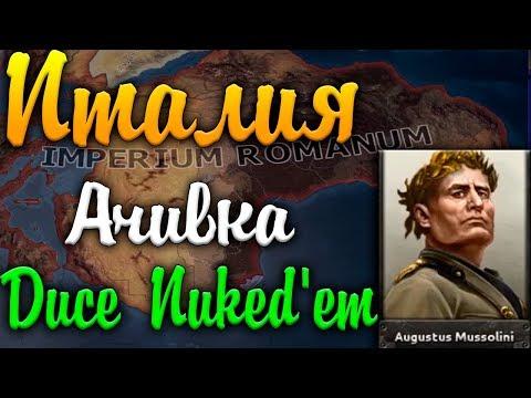 ИТАЛИЯ В HOI4: АЧИВКА Duce Nuked'em