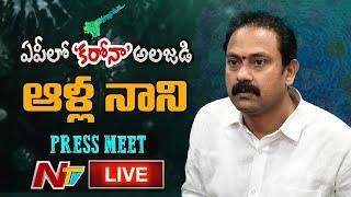 Minister Alla Nani Press Meet LIVE | NTV LIVE