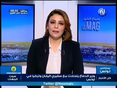 Sbeh El Khir Le Mag Du Mardi 26 Décembre 2017