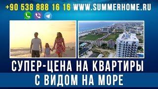 Недвижимость в Турции г. Алания   Недорогие квартиры в роскошном комплексе Summer Home
