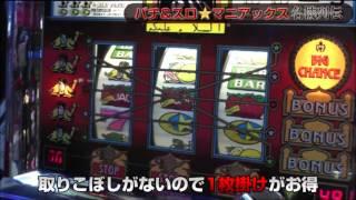 パチ&スロ☆マニアックス公式動画チャンネル 第7回は【アラジンⅡ】 強烈...