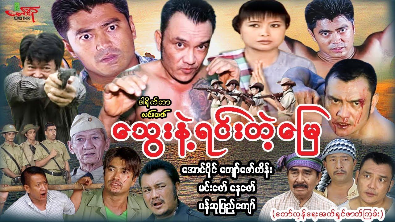 သွေးနဲ့ရင်းတဲ့မြေ (တော်လှန်ရေးအက်ရှင်ဇာတ်ကြမ်း) မြန်မာဇာတ်ကား - Myanmar Movie