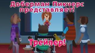 Барбоскины - Доберман Пикчерс представляет (трейлер)