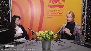 """Илзе Лиепа в программе """"Полёты во сне и наяву с Нармин"""" на радио Наше Подмосковье"""