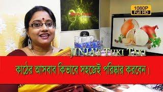 JINIA's Tuki Taki # 186 | কাঠের আসবাবপত্র কিভাবে সহজেই পরিষ্কার করবেন! | 2 min. Solution