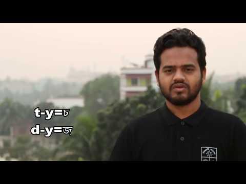 Easy English! Let's Learn Pronunciation Easily With Tuhin Mahmud