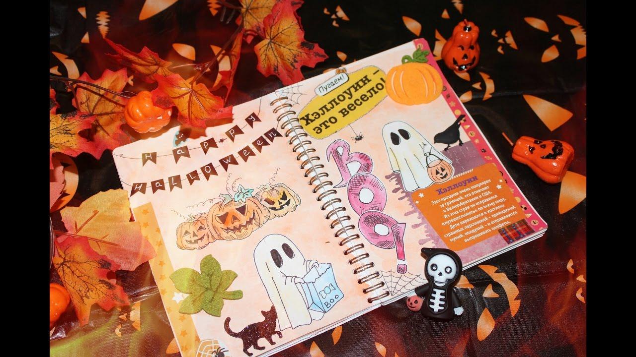 картинки хэллоуина в личный дневник остановился возле нее