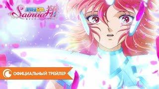 Рыцари созвездий: Святая воительница Сё — официальный трейлер | Crunchyroll