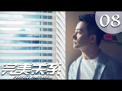 【ENG SUB】完美关系 08   Perfect Partner EP8(黄轩、佟丽娅主演)