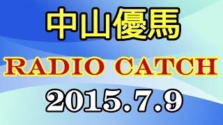 ラジオ 中山優馬 レディオ・キャッチ 2015年7月9日放送分より ○中山ゆう...