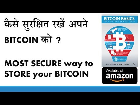 How To Secure Bitcoin After Bitcoin Ban India | Most Secure Way to Store BTC | Bitcoin Safe Wallet
