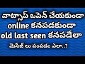 How to Chat offline on whatsapp without showing online show old last seen    telugu   tkt