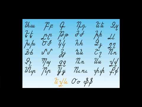 3. Г г Учим армянские буквы. Бесплатный видеоурок.