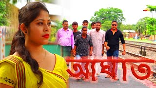 Aaghat - Assamese Love Story - Assamese Short Film
