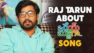 Raj Tarun about Kurisena Lyrical Song | Orey Bujjiga Movie | Malvika Nair | Hebah Patel |Vijay Kumar