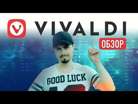 Обзор Vivaldi - Google Chrome на стероидах? / Браузер в котором есть все, кроме дизайна