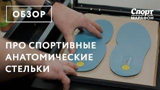 видео Ортопедическая обувь и стельки — для чего они нужны?