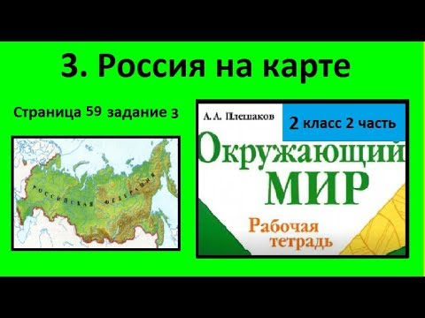 Учимся читать карту/Россия на карте №3 (Окружающий мир 2 класс Крючкова)