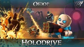 Обзор Holodrive - почти Titanfall