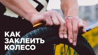 Как заклеить велосипедное колесо (How To repair tube BMX MTB)(Алексей Мальцев показывает, как справляться с проколами колес на велосипеде. В таком, казалось бы, несложно..., 2013-05-16T07:49:39.000Z)