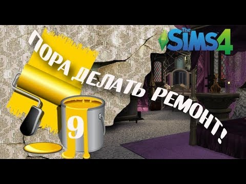 """The Sims 4 """" Пора делать ремонт"""" - Дом ведьмы"""