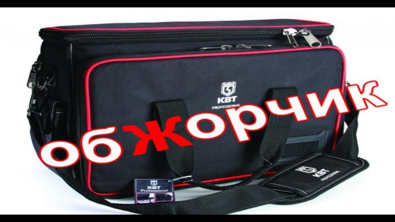 d6ab78734657 КВТ С- 04 сумка монтажника - обзор. - YouTube