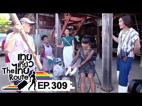 เทยเที่ยวไทย The Route | ตอน 309 | พาเที่ยว จ.สุโขทัย