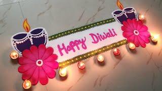Unique HAPPY DIWALI rangoli design | Diya rangoli design | Diwali rangoli 2020 | Rangoli by Sangeeta
