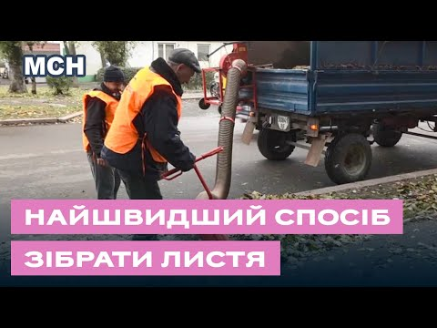 TPK MAPT: ЖКП «БРИЗ» придбало пристрій для опалого листя