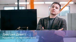 Дмитрий Девитт. Разработчик «неубиваемого» дрона. 12+