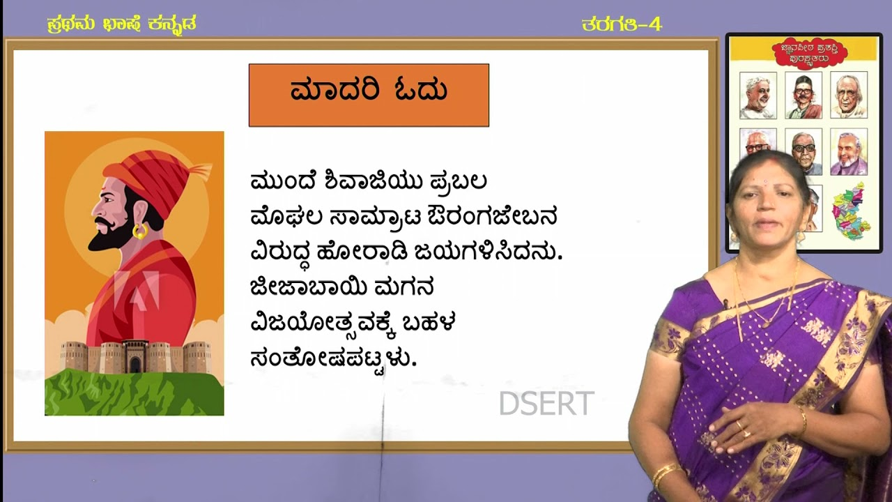 Samveda  4th Kannada Viramathe Jijabhayi 2of2 - 4 FLK 04