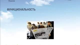 видео Самые востребованные иностранные языки на рынке труда