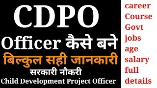 CDPO OFFICER कैसे बने   HOW TO BECOME A CDPO OFFICER   CAREER, COURSE, SALARY, GOVT JOBS DETAILS
