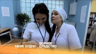 """Реалити - сериал """"Верное средство""""_30"""