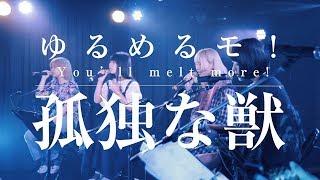 ゆるめるモ!(You'll melt more!)『孤独な獣(acoustic)』- 「アコめるモ!」
