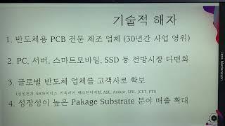심텍 기업 분석 2 (반도체 PCB 업체)