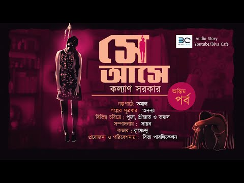 Se Ase (সে আসে) | Kalyan Sarkar | End Part | Scariest | Horror | Horror Thriller | Biva Cafe |
