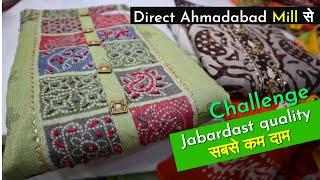सबसे कम rate Challenge🔥💪/Direct Ahmadabad Mill से/महंगे सूट सस्ते में/Jabardast quality