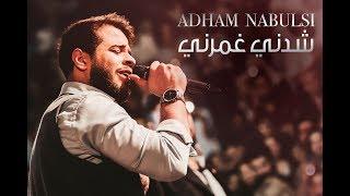 شدني غمرني - ادهم نابلسي (حفل مسرح دمر ) Adham Nabulsi - Shedni Ghmorni